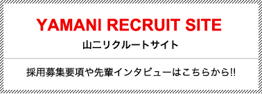 YAMANI RECRUIT SITE